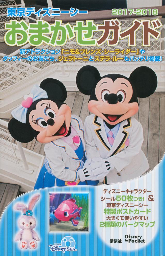 東京ディズニーシーおまかせガイド