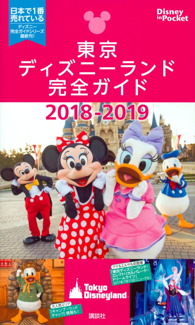 東京ディズニーランド完全ガイド