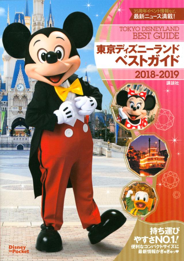 東京ディズニーランドベストガイド
