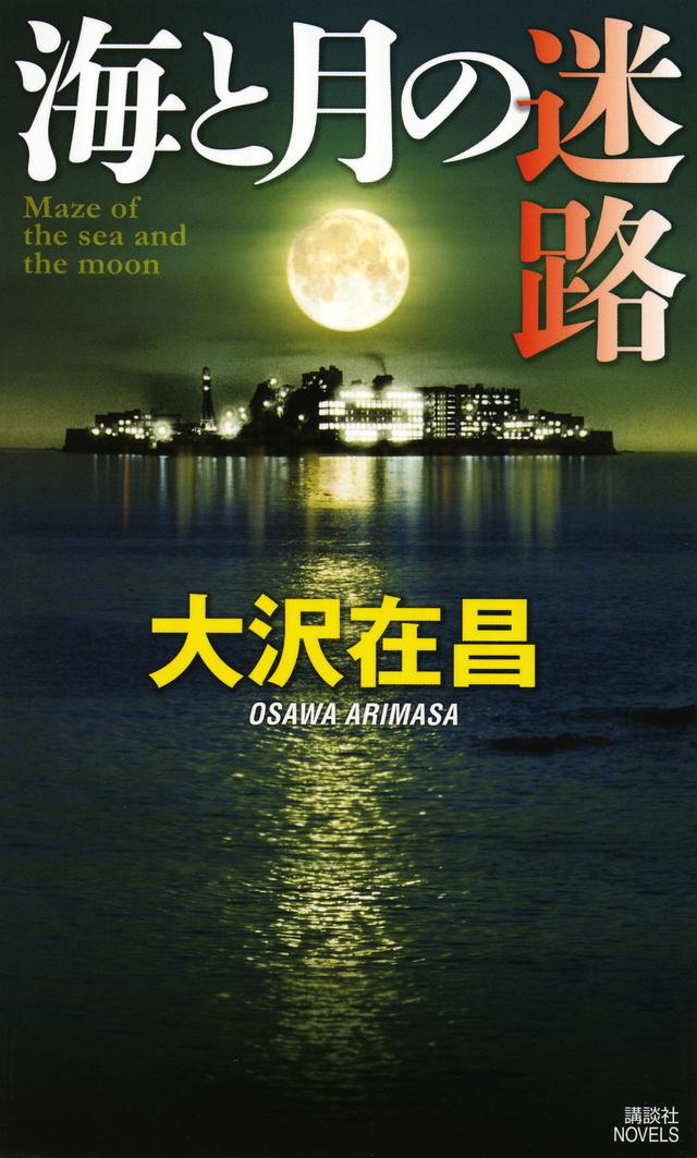 海と月の迷路
