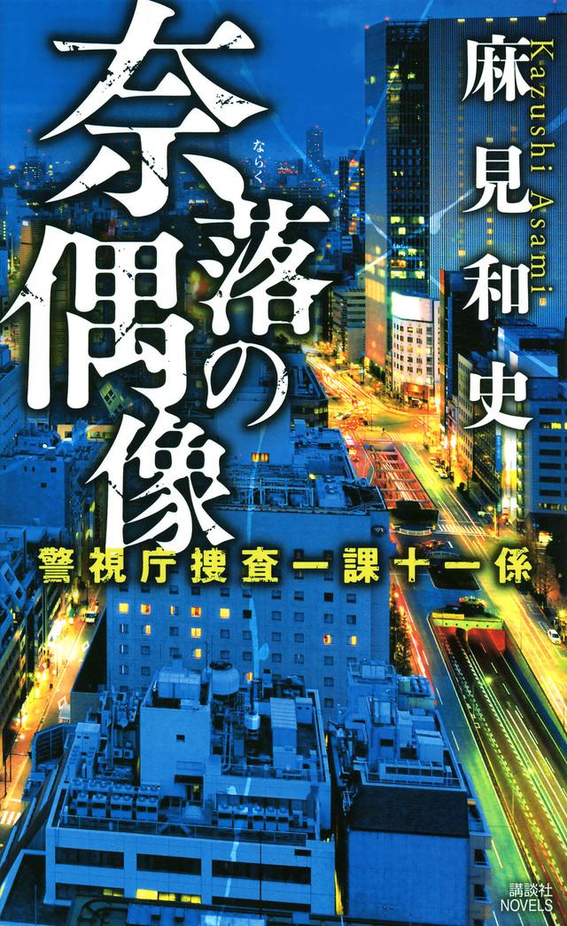 奈落の偶像 警視庁捜査一課十一係