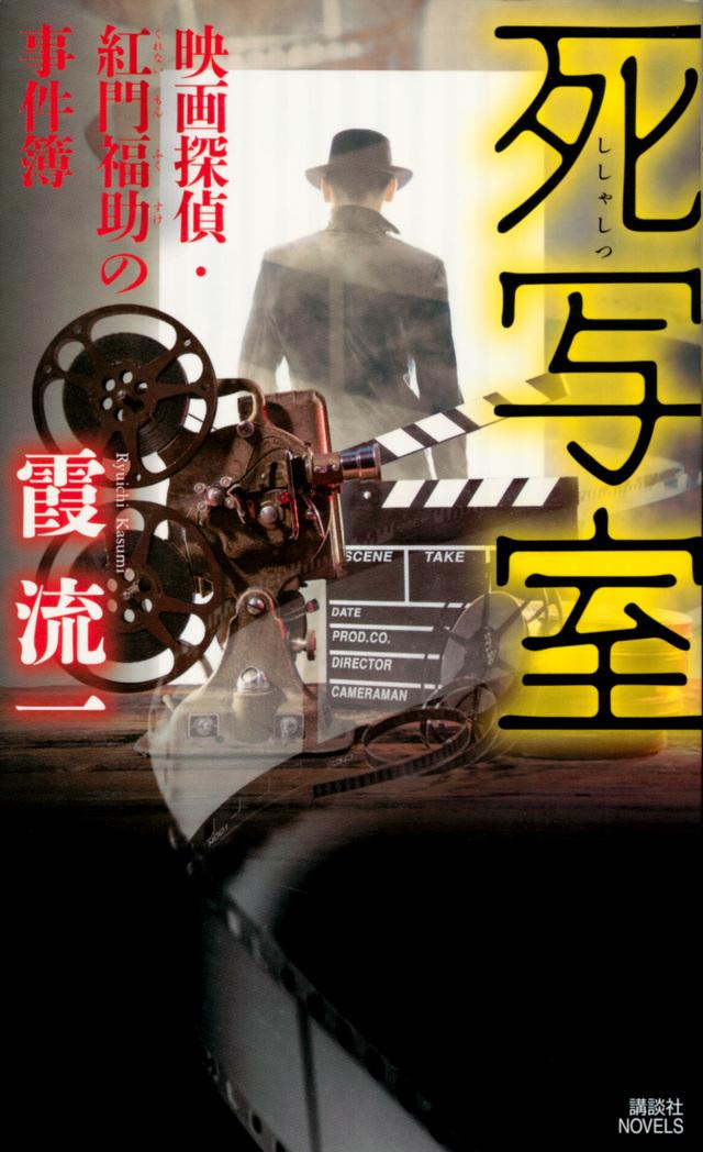 死写室 映画探偵・紅門福助の事件簿