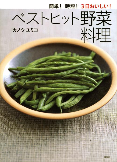 簡単! 時短! 3日おいしい! ベストヒット野菜料理
