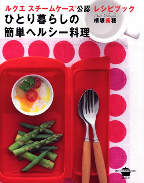 ルクエ スチームケースR公認 レシピブック ひとり暮らしの簡単ヘルシー料理