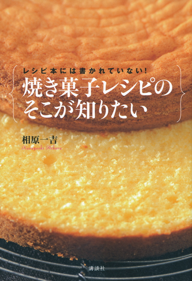 レシピ本には書かれていない! 焼き菓子レシピのそこが知りたい