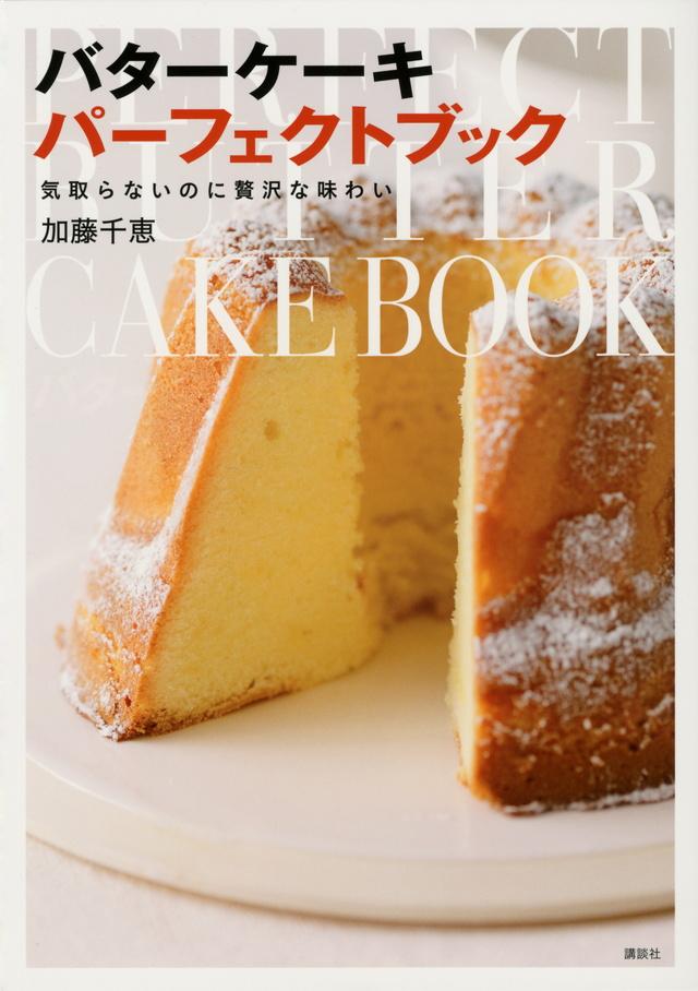 気取らないのに贅沢な味わい バターケーキ パーフェクトブック