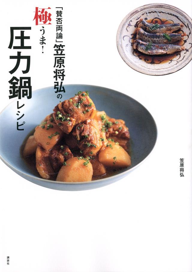 「賛否両論」笠原将弘の極うま!圧力鍋レシピ