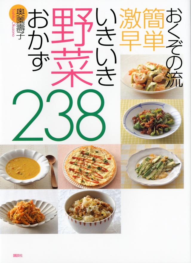 おくぞの流 簡単 激早 いきいき野菜おかず238