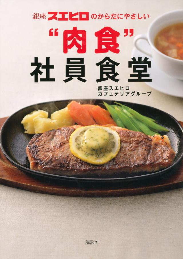"""銀座スエヒロのからだにやさしい""""肉食""""社員食堂"""