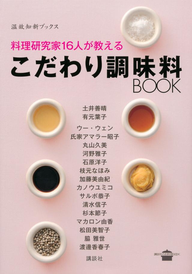 料理研究家16人が教える こだわり調味料BOOK