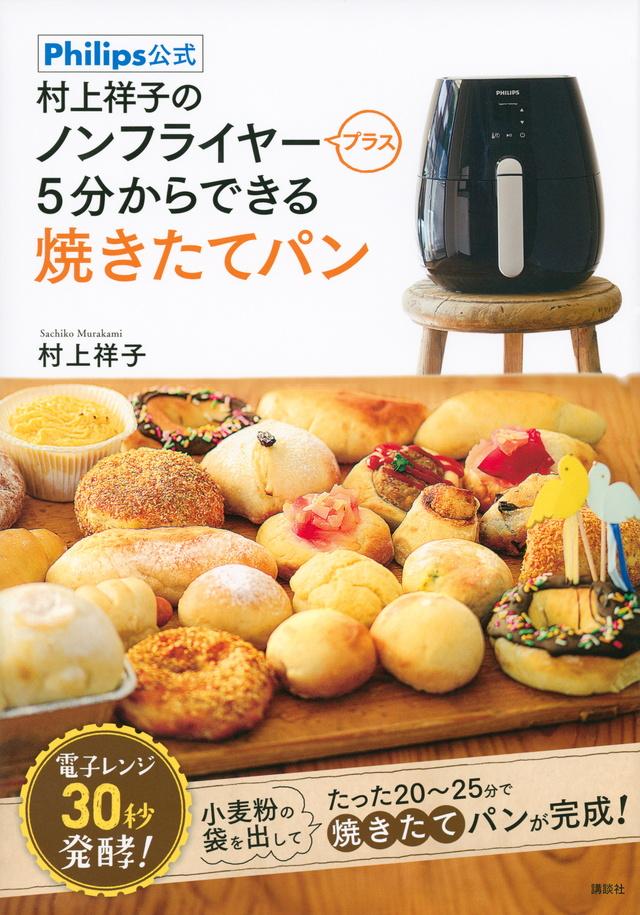 村上祥子の ノンフライヤープラス 5分からできる焼きたてパン Philips公式