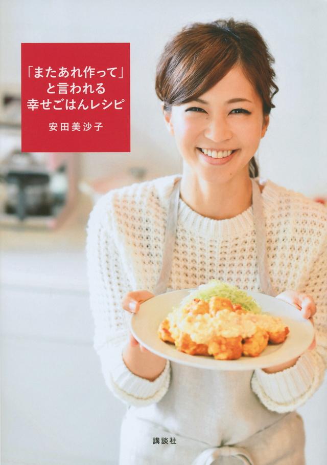安田美沙子の「あれまた作って」と言われるごはんレシピ