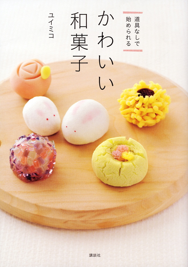 道具なしで始められる かわいい和菓子