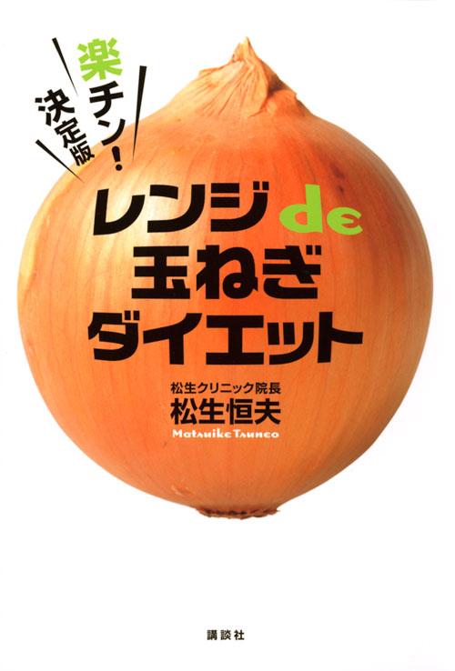 楽チン! 決定版 レンジde玉ねぎダイエット