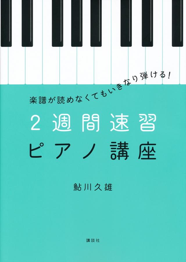 楽譜が読めなくてもいきなり弾ける! 2週間速習ピアノ講座