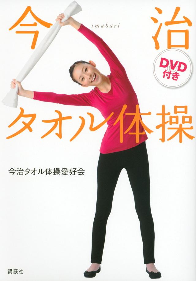 DVD付き 今治タオル体操