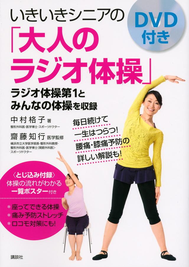 DVD付き いきいきシニアの「大人のラジオ体操」