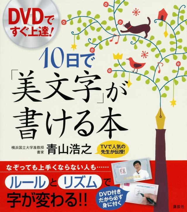 DVDですぐ上達! 10日で「美文字」が書ける本