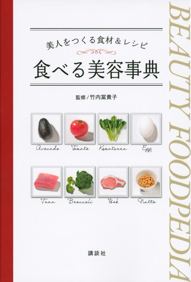食べる美容事典 美人をつくる食材&レシピ