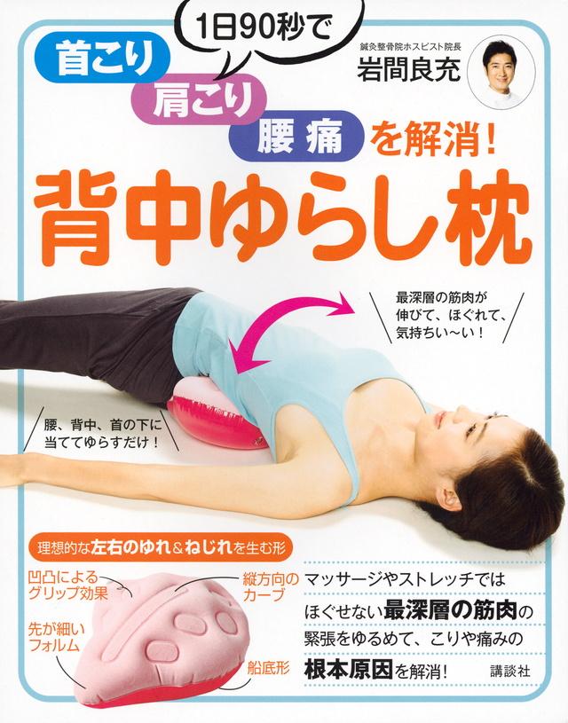背中ゆらし枕 1日90秒で首こり、肩こり、腰痛を解消!