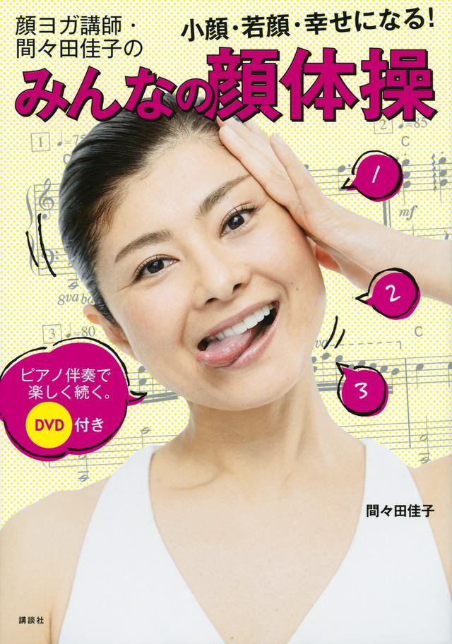 DVD付き 顔ヨガ講師・間々田佳子の みんなの顔体操 小顔・若顔・幸せになる! ピアノ伴奏で楽しく続く。