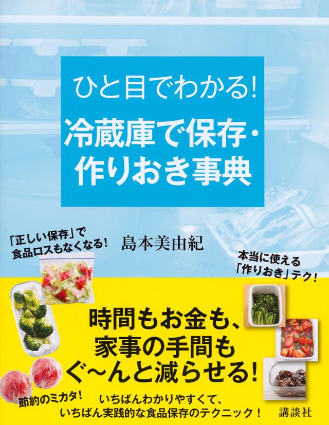 『ひと目でわかる! 冷蔵庫で保存・作りおき事典』書影