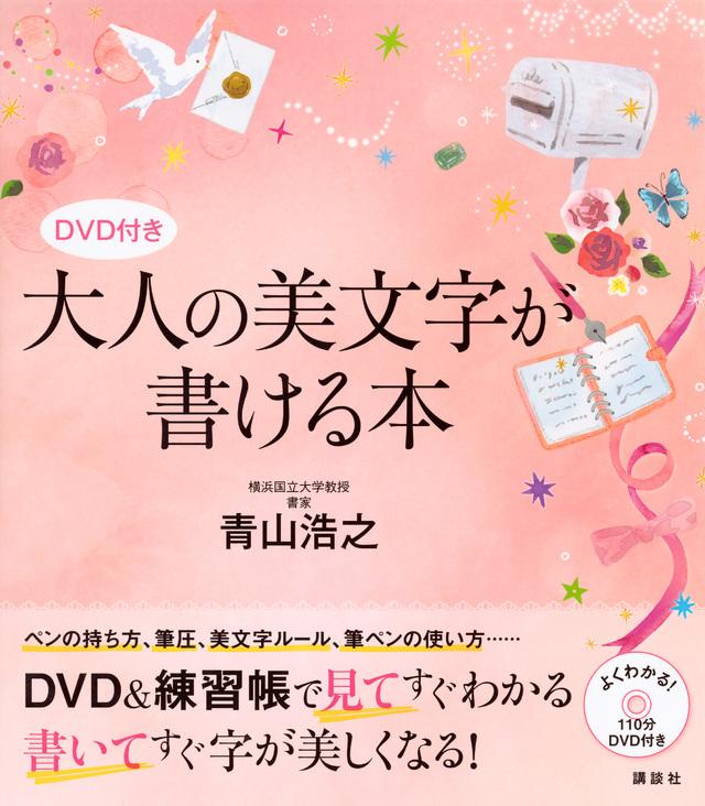 DVD付き 大人の美文字が書ける本
