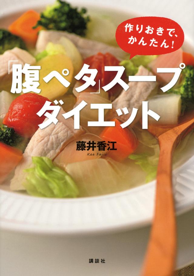 「腹ペタ」スープダイエット