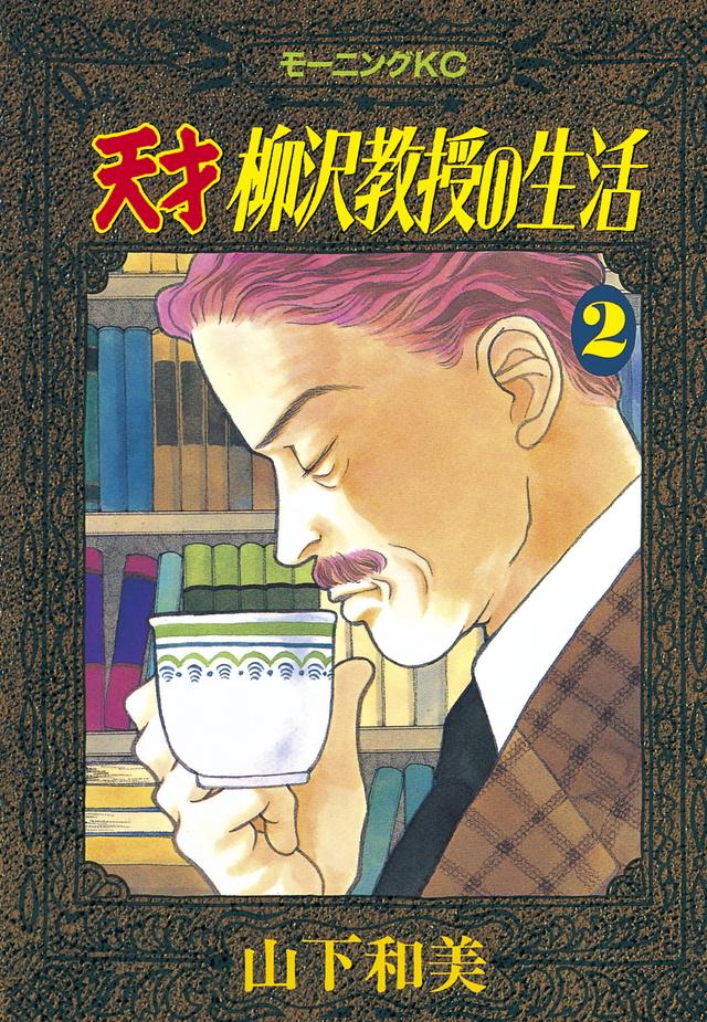 天才 柳沢教授の生活(2)