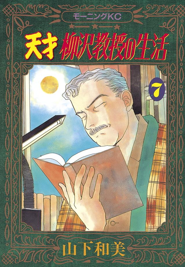 天才 柳沢教授の生活(7)