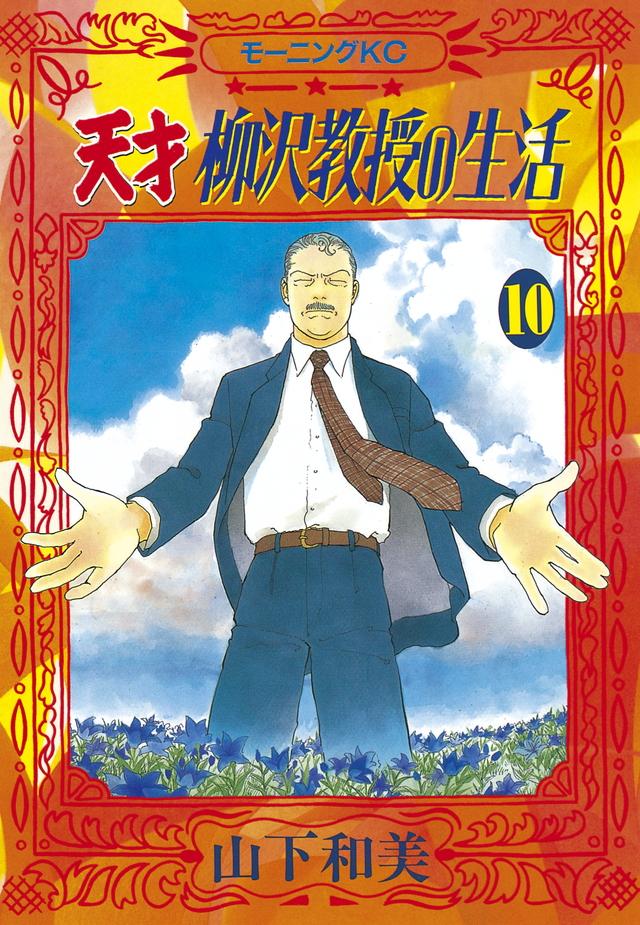 天才 柳沢教授の生活(10)