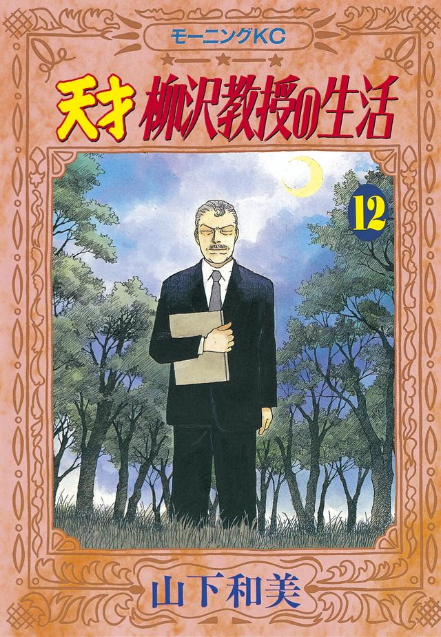 天才 柳沢教授の生活(12)