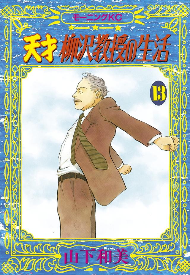 天才 柳沢教授の生活(13)