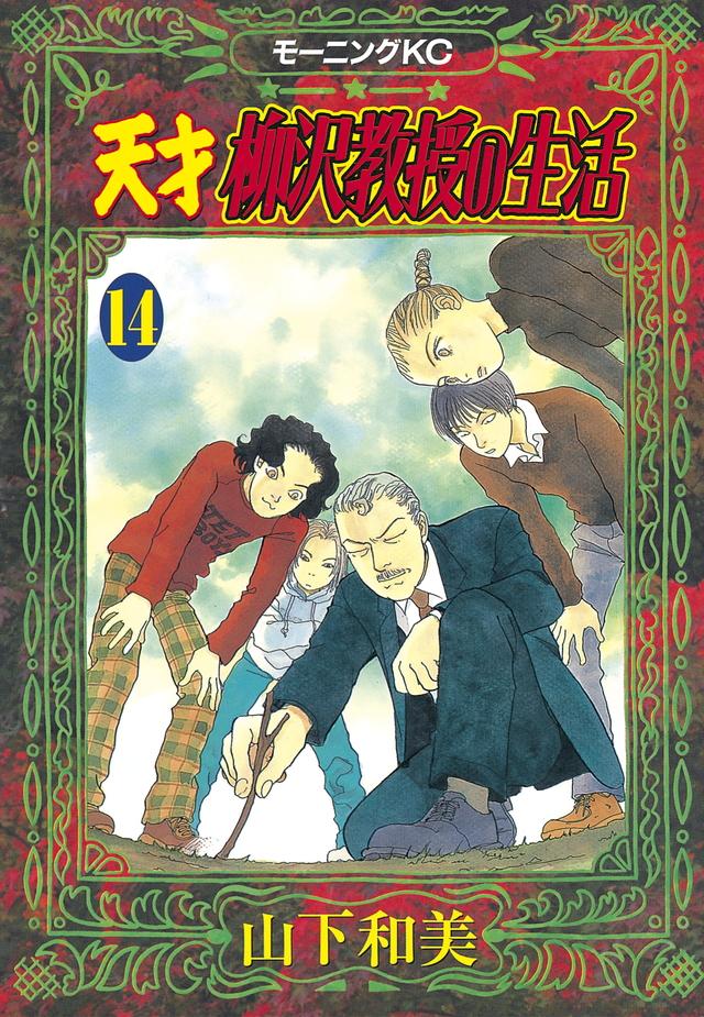 天才 柳沢教授の生活(14)
