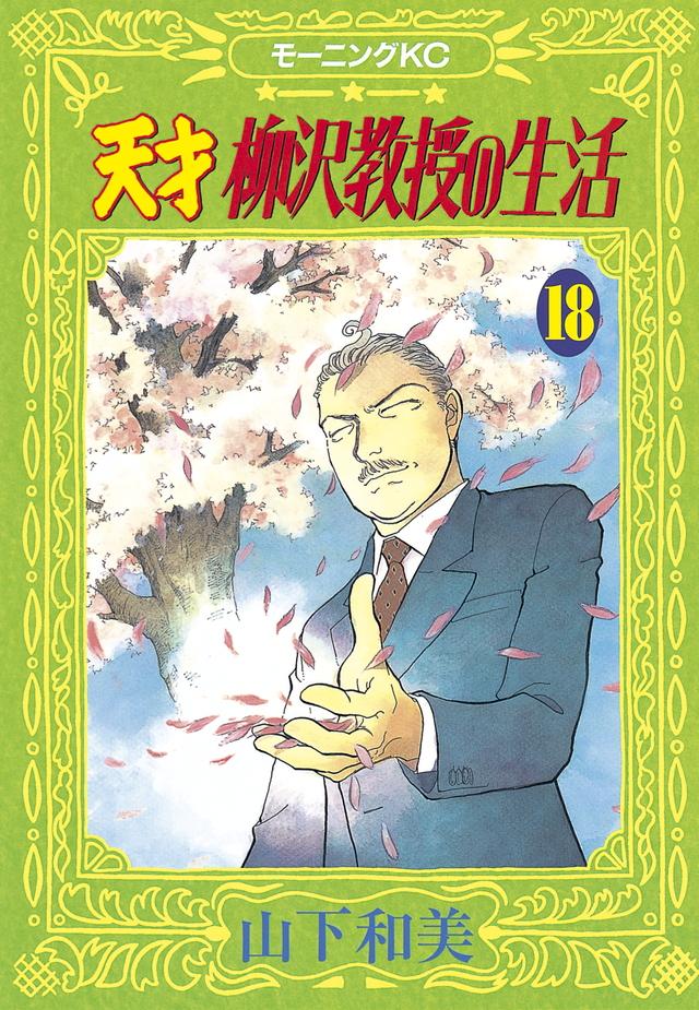 天才 柳沢教授の生活(18)