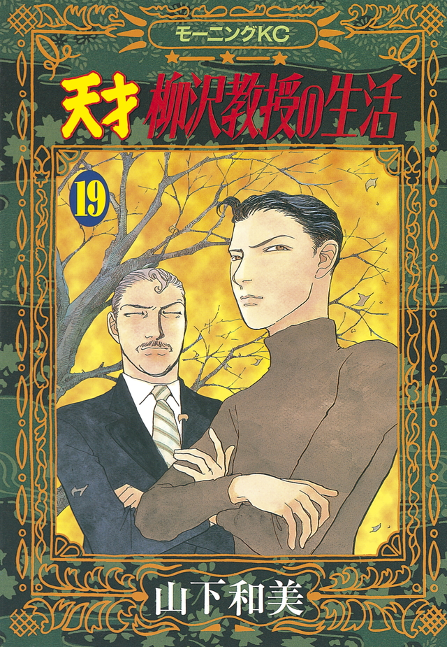 天才 柳沢教授の生活(19)