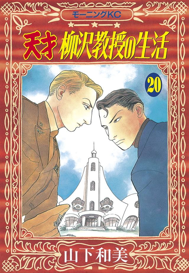天才 柳沢教授の生活(20)