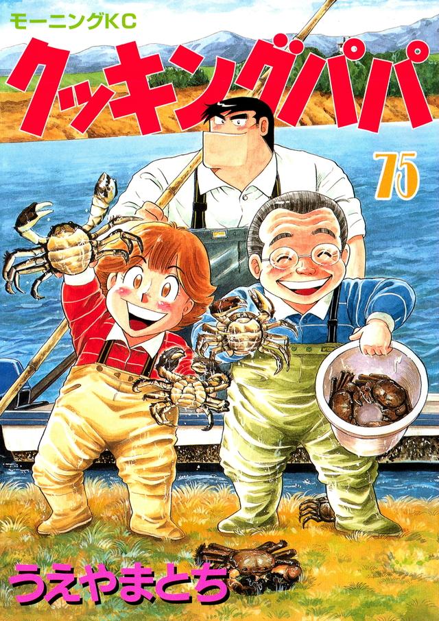 クッキングパパ(75)
