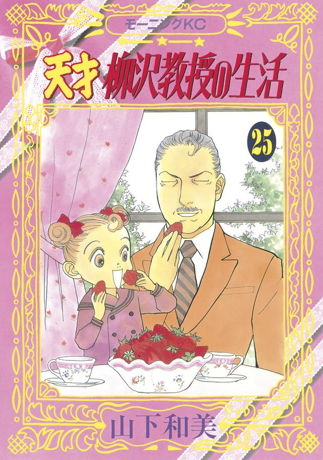 天才 柳沢教授の生活(25)