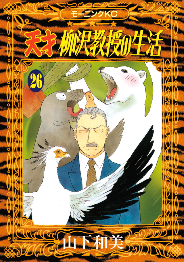 天才 柳沢教授の生活(26)