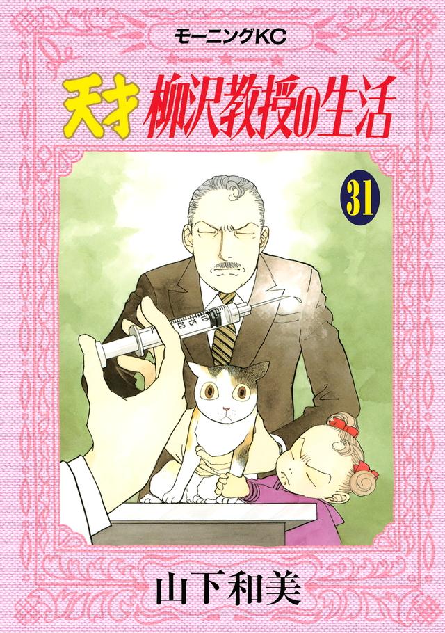 天才 柳沢教授の生活(31)