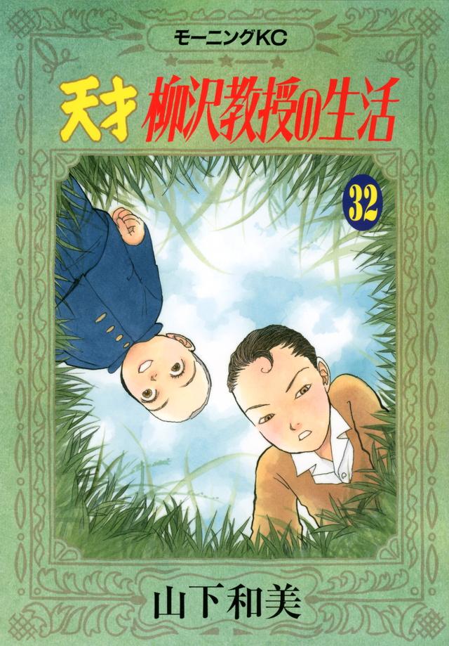 天才 柳沢教授の生活(32)