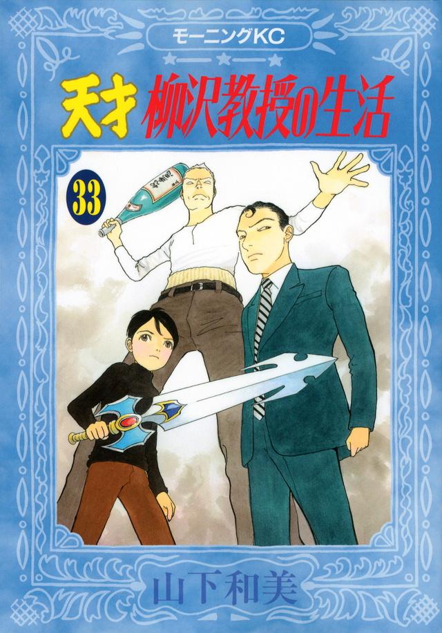 天才 柳沢教授の生活(33)