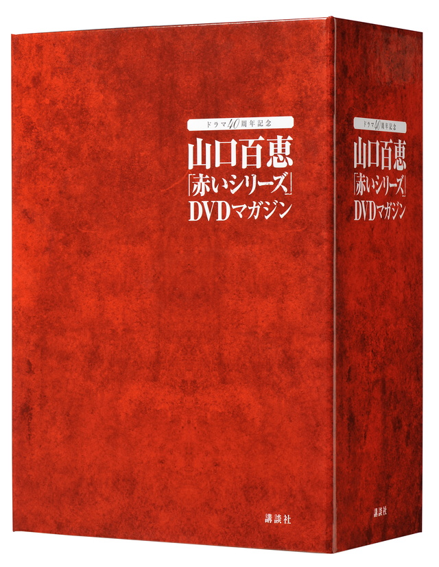 山口百恵「赤いシリーズ」DVDマガジン 専用BOX
