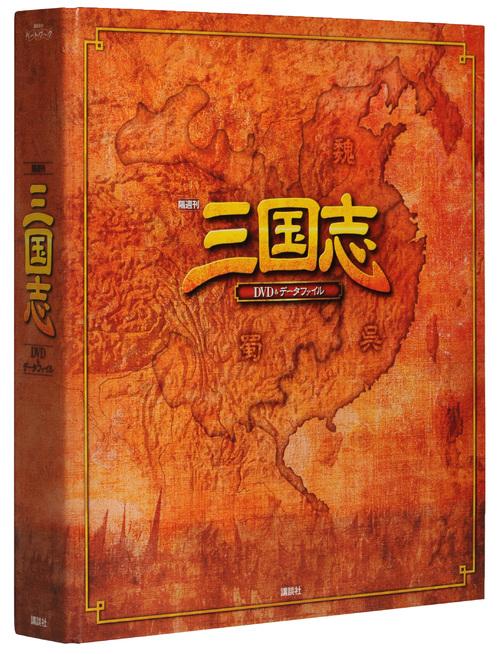 三国志DVD&データファイル 専用特製バインダー