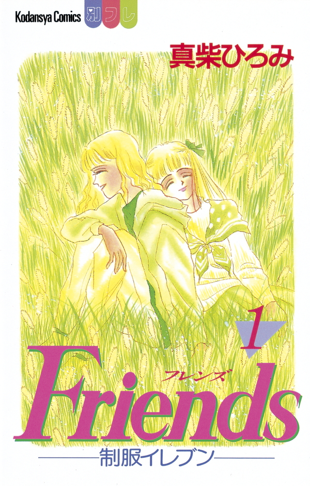 Friends ―制服イレブン―(1)