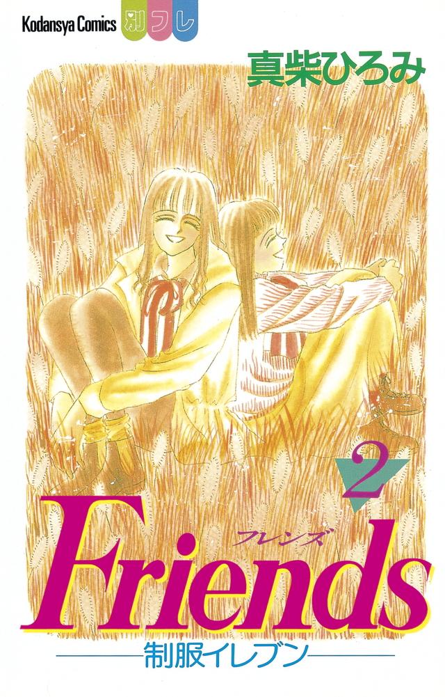 Friends ―制服イレブン―(2)