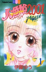 人魚姫2001―AQUA―(1)