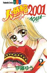 人魚姫2001―AQUA―(2)
