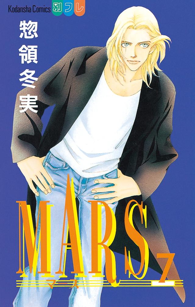 MARS(7)